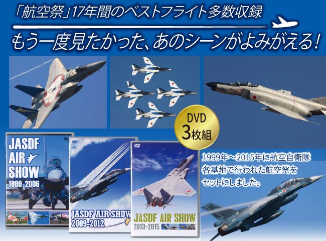 航空自衛隊エアショーDVD3枚組