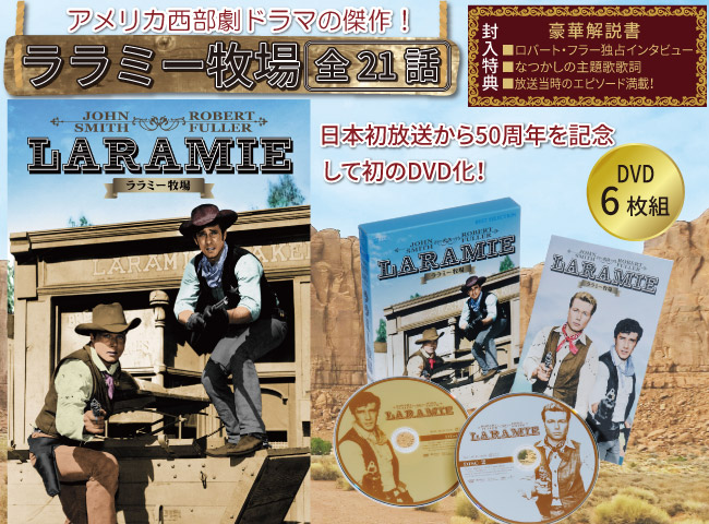ララミー牧場DVD-BOX 6枚組