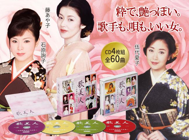 歌美人~女性歌謡演歌大全集 CD4枚組