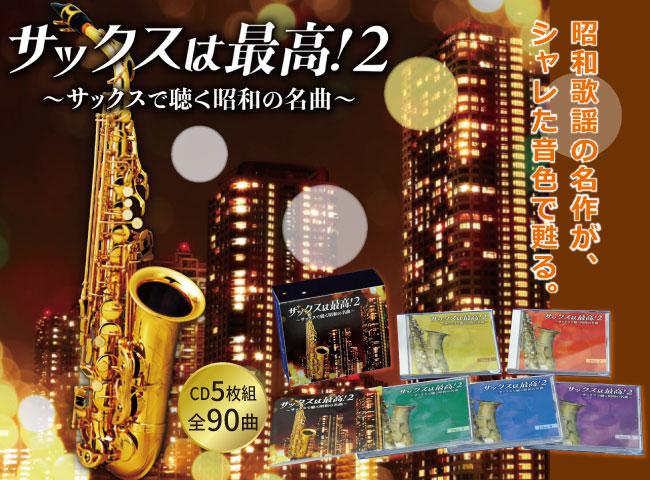 サックスは最高2 ~サックスで聴く昭和の名曲~ CD5枚組