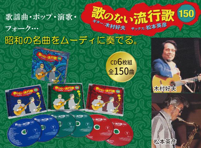 歌のない流行歌150 CD6枚組