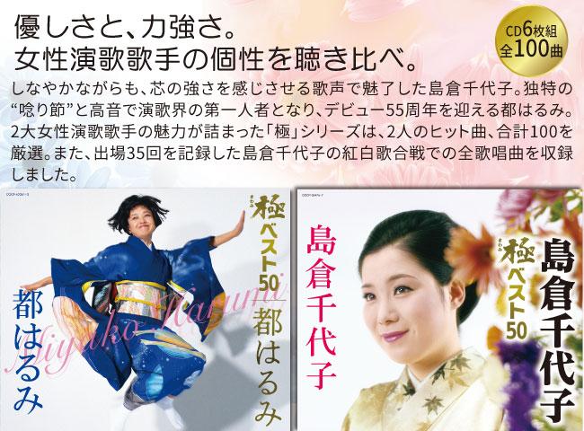 極ベスト50 都はるみ&島倉千代子 CD6枚組