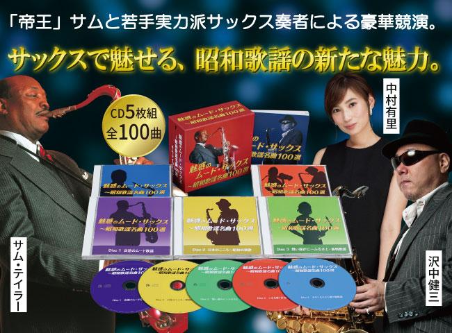 魅惑のムードサックス 昭和歌謡名曲100選 CD5枚組