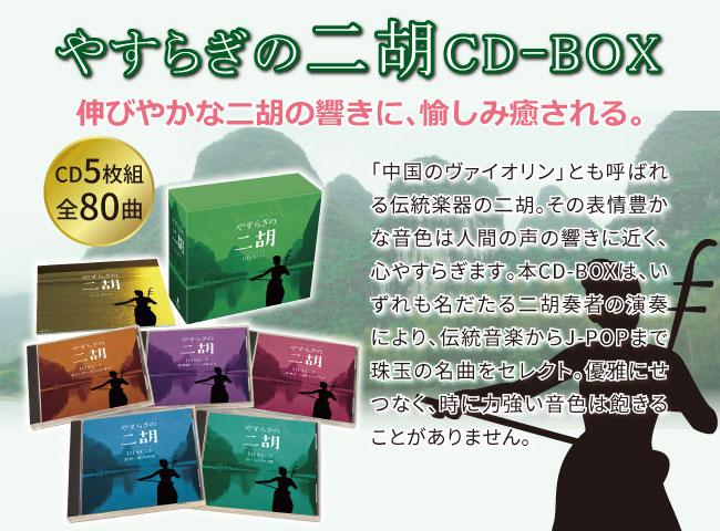 やすらぎの二胡CD5枚組