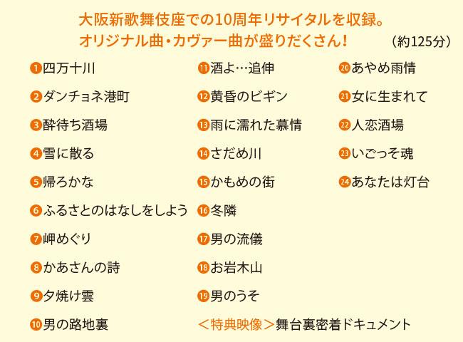 三山ひろしデビュー10周年記念DVD2枚組