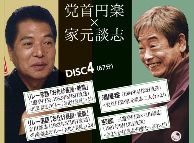 「花王名人劇場 落語傑作選」DVD4巻組