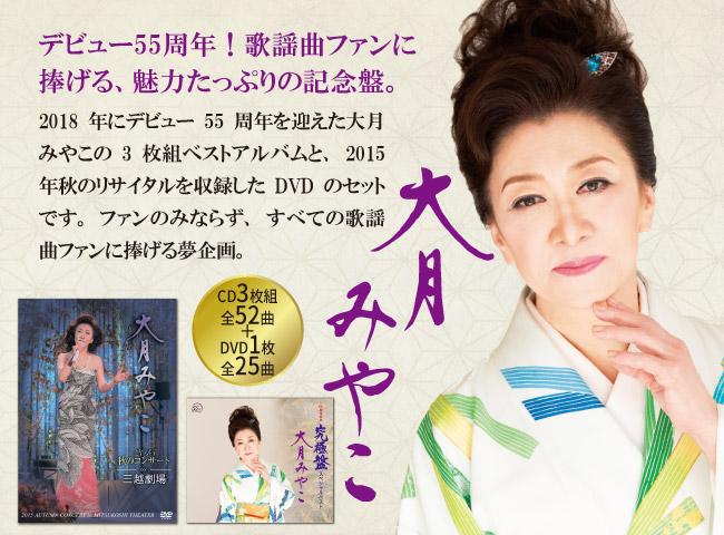 大月みやこ CD3枚組+DVD1枚セット