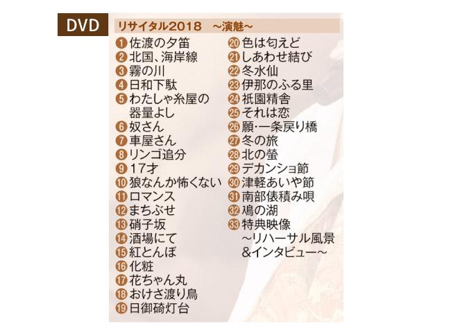 丘みどり CD2枚組+DVD1枚セット