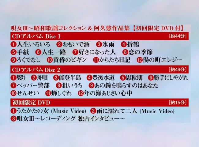 市川由紀乃 唄女3 CD+唄女コンサートDVDセット