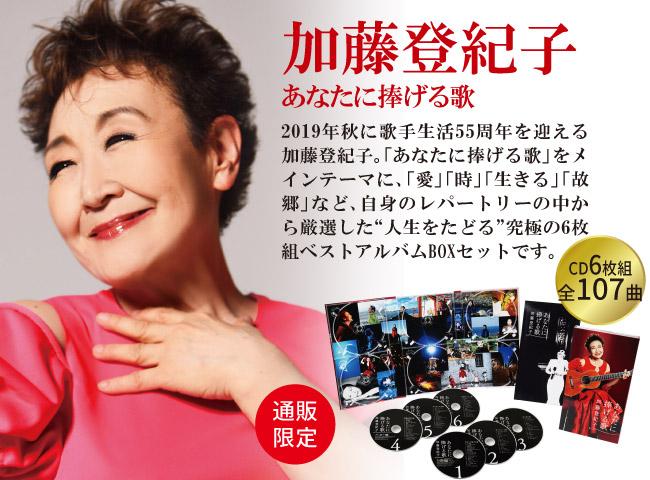 加藤登紀子 あなたに捧げる歌CD6枚組