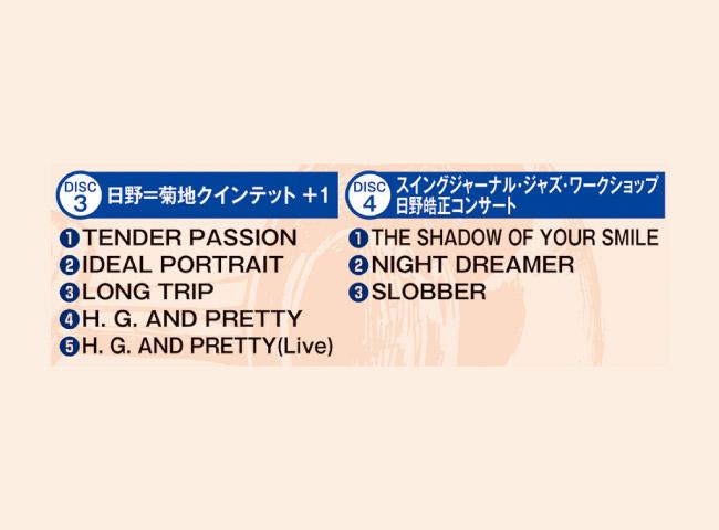 日野皓正 復刻CDセット CD4枚組