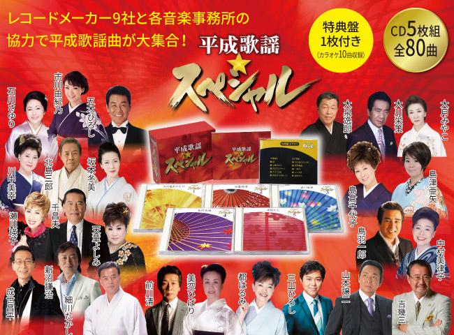 平成歌謡スペシャル CD5枚組+特典盤