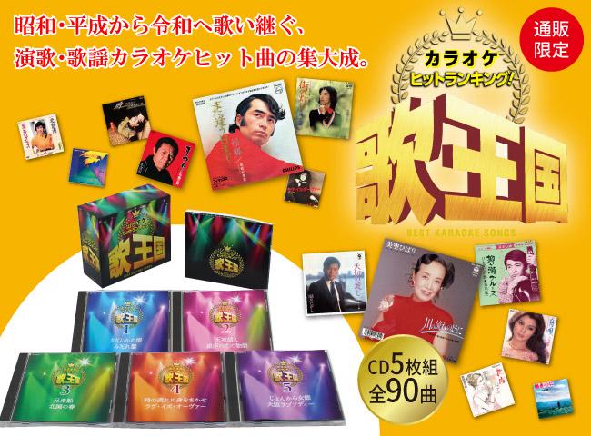 カラオケヒットランキング!歌王国 CD5枚組