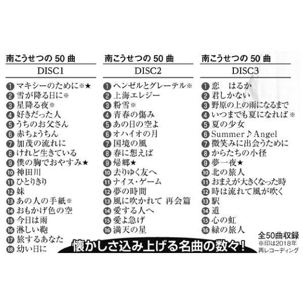 南こうせつ50周年記念アルバムCD4枚セット