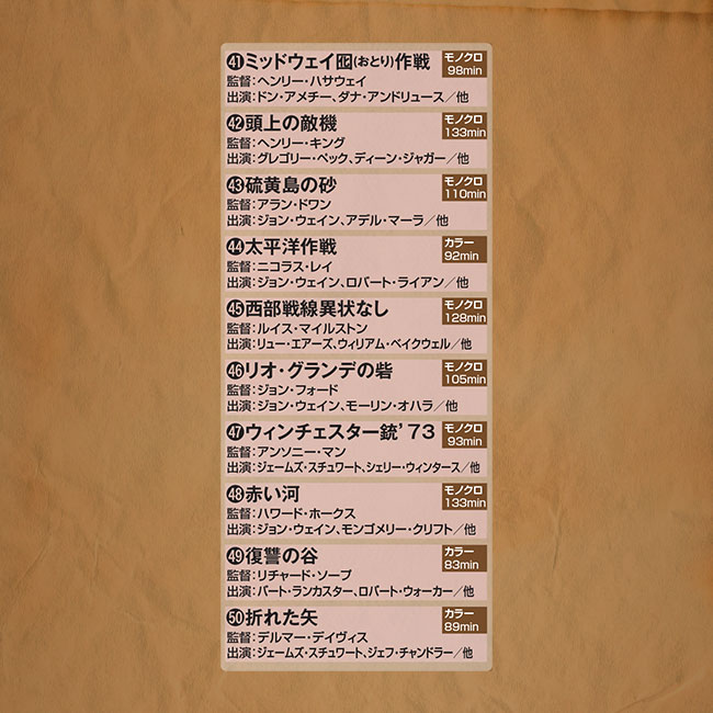 懐かしの名作映画BEST50(DVD50枚組)