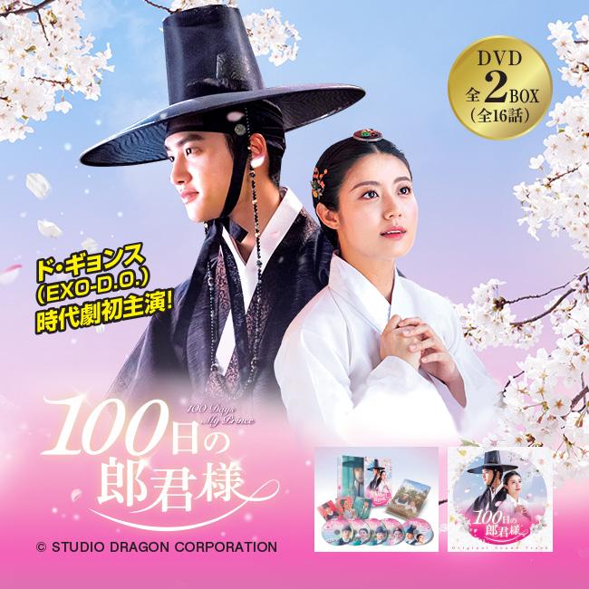 韓流ドラマ「100日の郎君様」 | TVショッピング・ラジオショッピングの ...