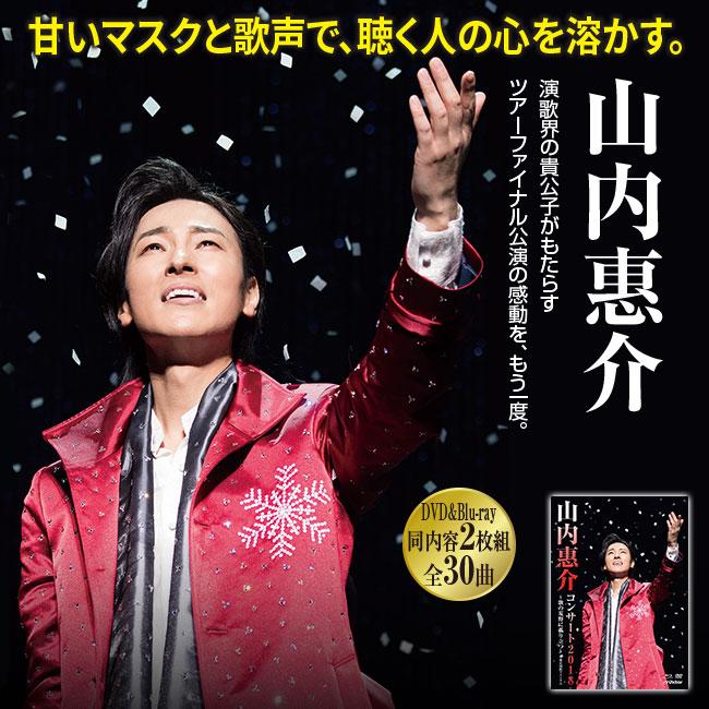 山内恵介 コンサート2018~歌の荒野に孤り立つ~ DVD1枚組+BD1枚組セット