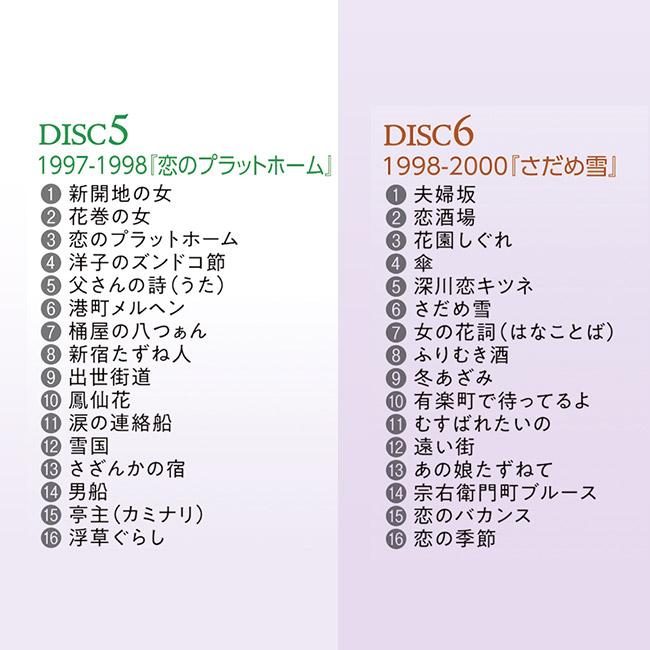 長山洋子 歌心の旅 CD10枚組