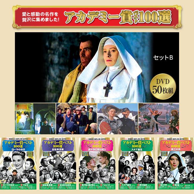 アカデミー賞ベスト100選 DVD50枚組