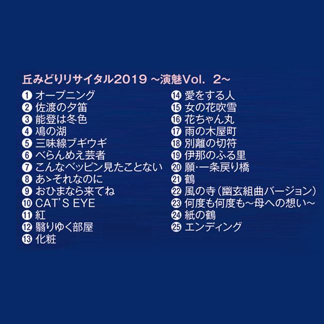 丘みどり 第2弾 CD3枚組