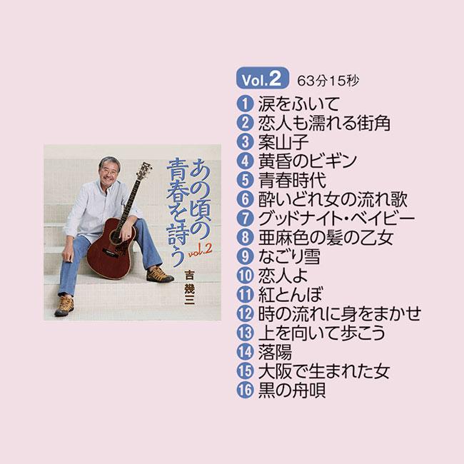 吉幾三あの頃の青春を詩う CD4枚組