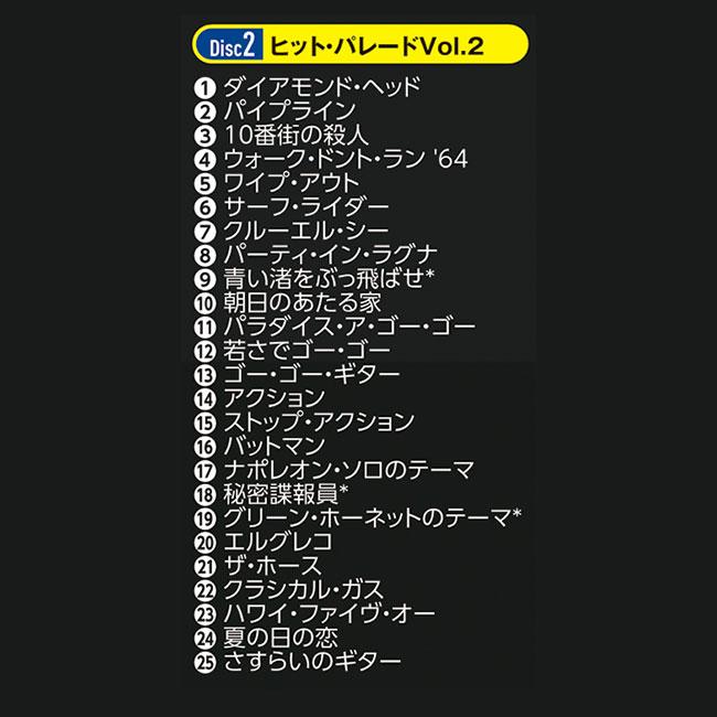 ベンチャーズBEST100セレクション  CD4枚組