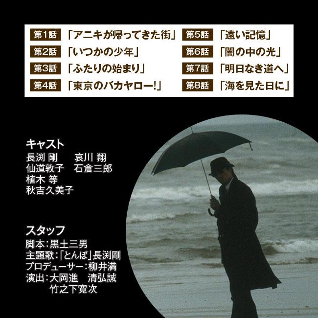 とんぼ DVD4枚組