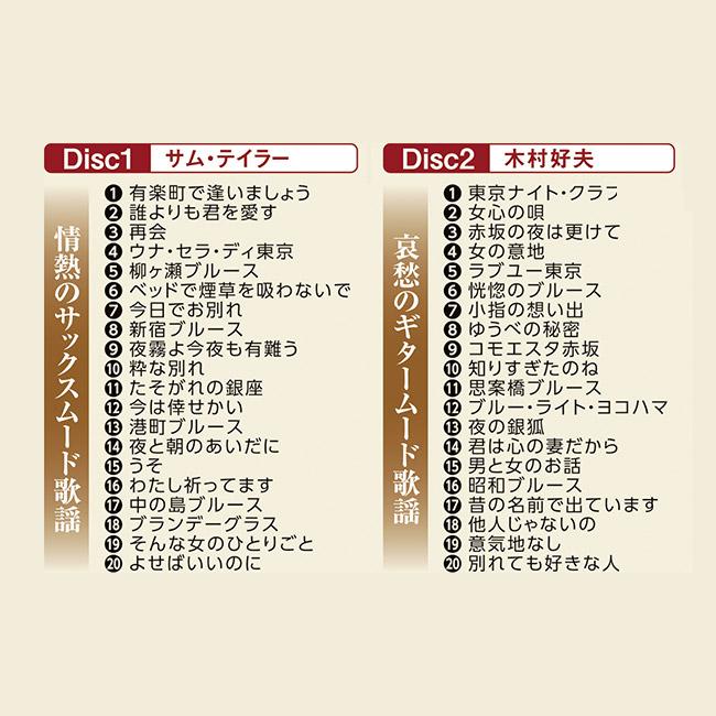 サム・テイラー&木村好夫 情熱と哀愁の昭和歌謡名曲集 CD6枚組