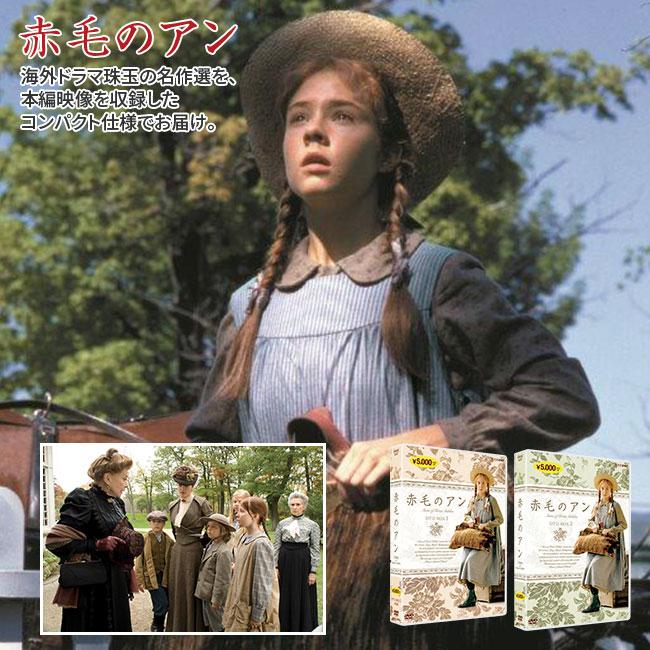 赤毛のアン DVDBOX <新価格版>