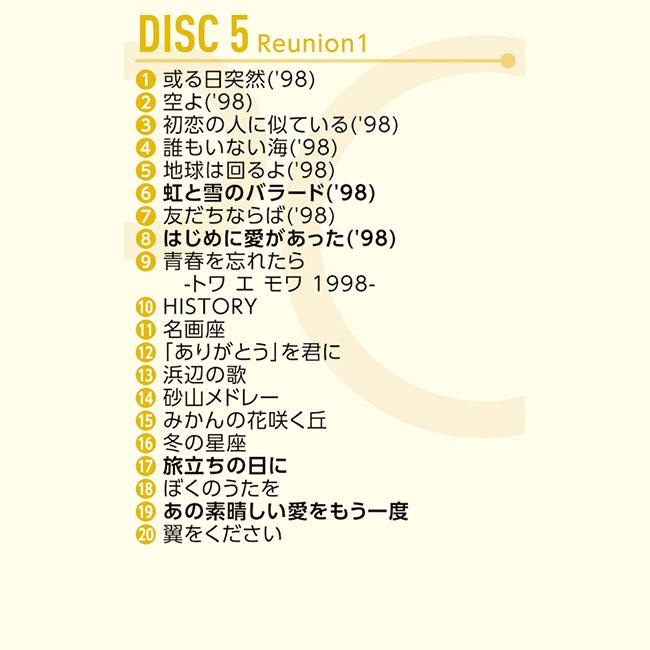 FOLK&POP/トワ・エ・モワ CD6枚組