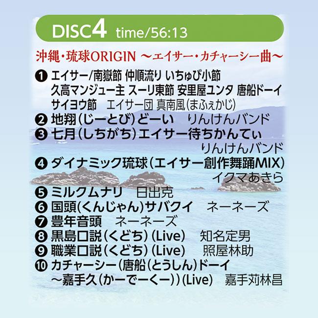 琉球的哀華ETERNALBOX CD4枚組