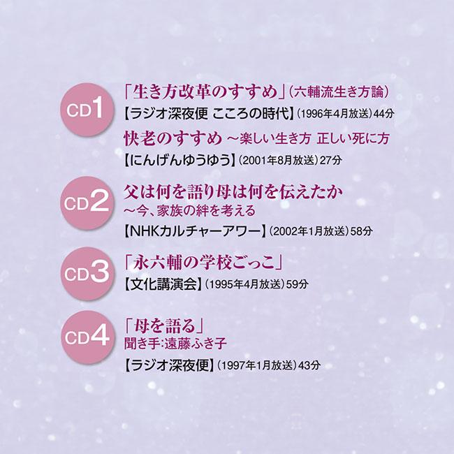 永六輔 NHKに残る寺の子思想 CD6枚組