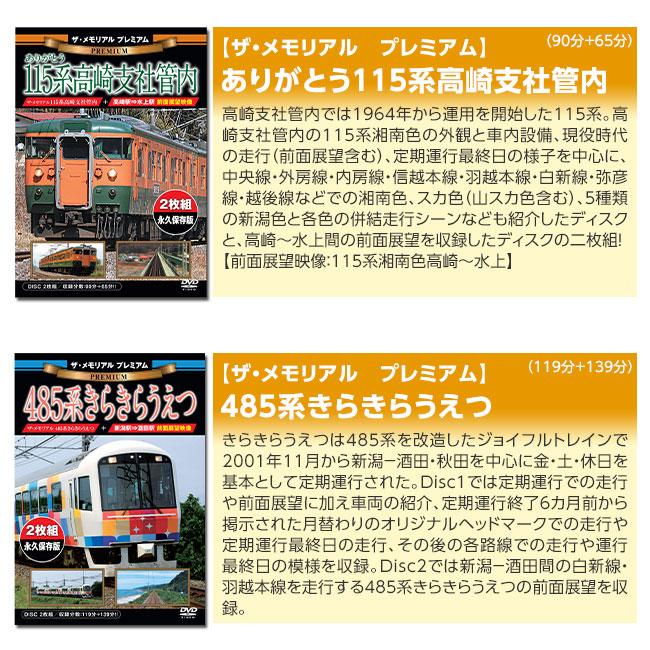 『レジェンドトレインズ&ザ・ラストランプレミアム』シリーズDVD 10枚組