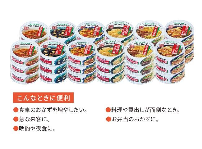 サンヨー おかず缶詰36缶
