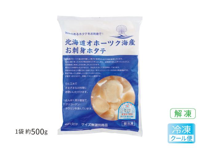 北海道産お刺身ほたて(無選別) 1袋