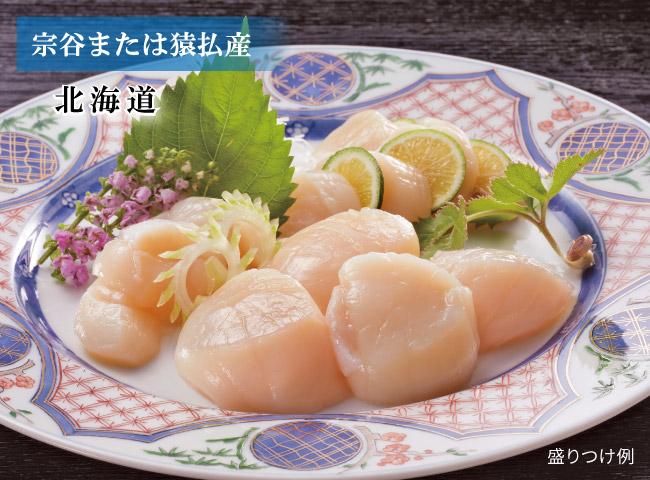 北海道産お刺身ほたて(無選別) 2袋