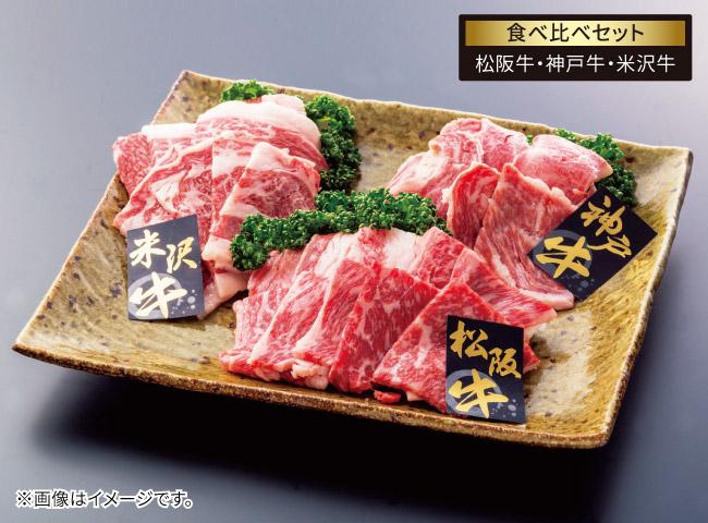 日本3大ブランド和牛食べ比べセット【松阪牛・神戸牛・米沢牛】
