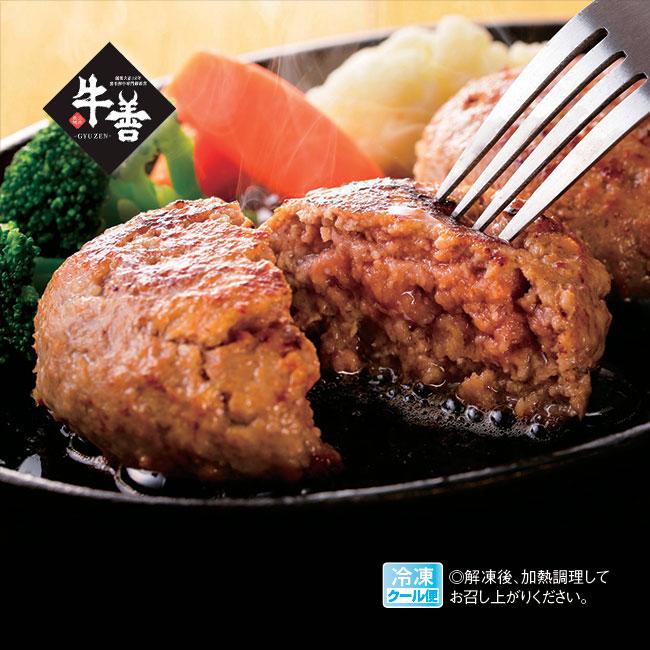 大阪<焼肉 牛善>黒毛和牛ハンバーグ 16個