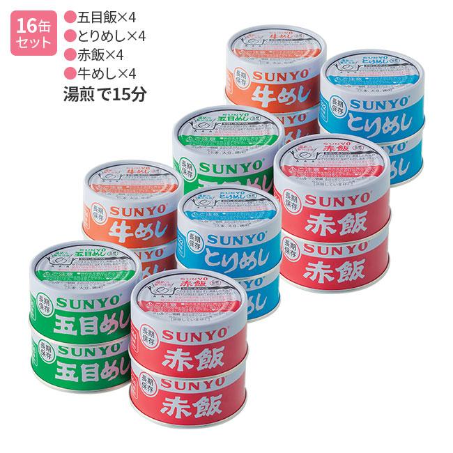 サンヨー ごはん缶詰 16缶セット
