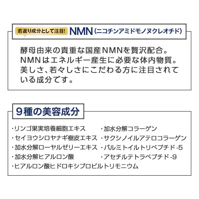 国産NMN配合 至極のフェイシャルマスク