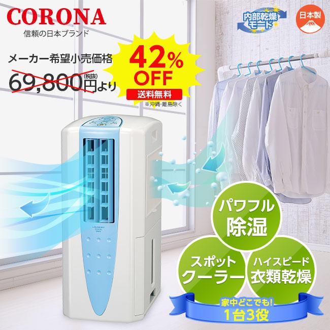 <コロナ>冷風・衣類乾燥除湿機 どこでもクーラー