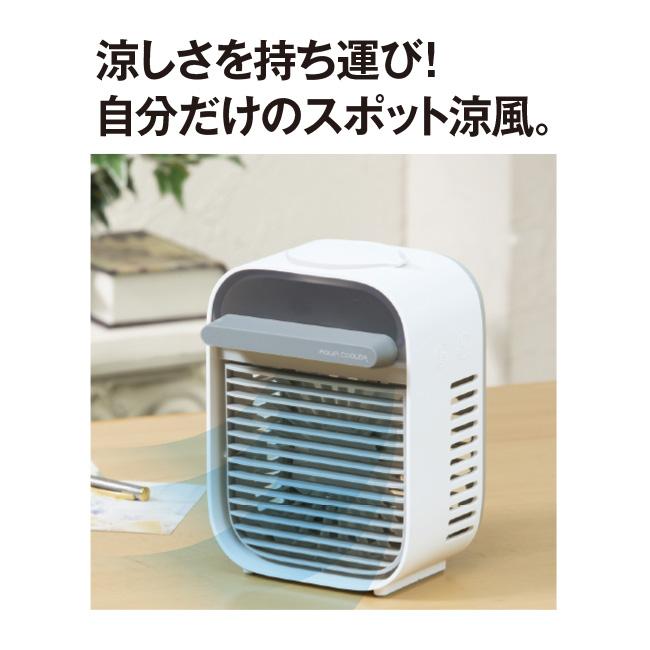 どこでも使える ミニ冷風扇