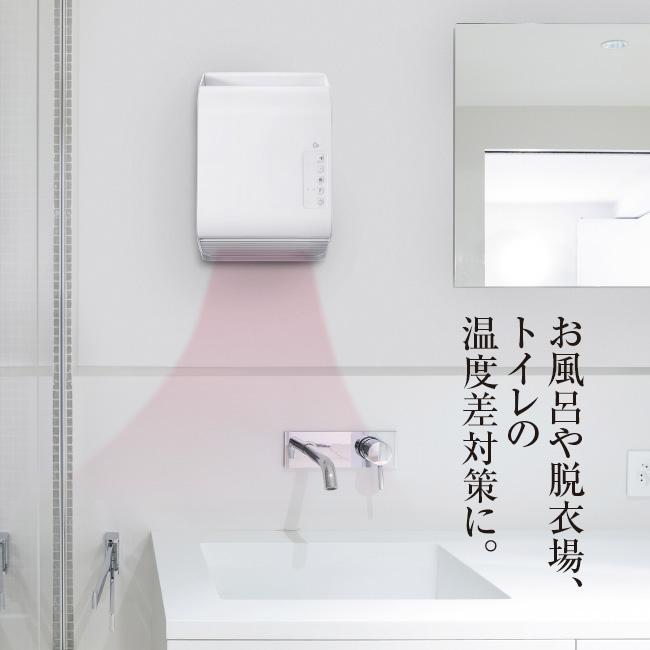 人感センサー付き壁掛け式ヒーター ポカポカ暖ヒート