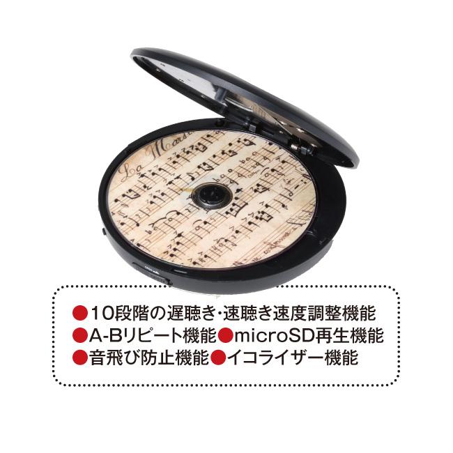 バッテリー内蔵 スピード調整機能付きポータブルCDプレーヤー