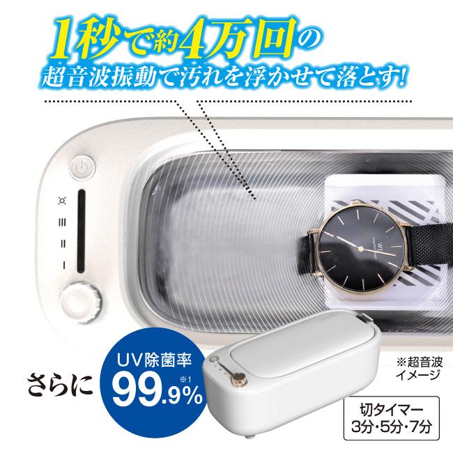 超強力!UV除菌&超音波洗浄器