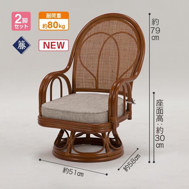 ラタン回転座椅子 2脚セット