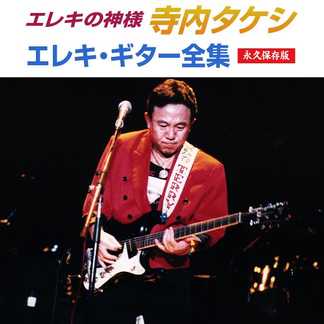 寺内タケシ  エレキ・ギター全集CD6枚組