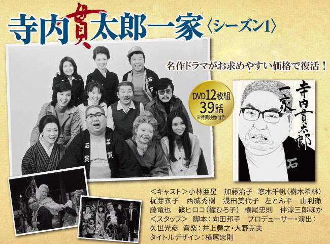 寺内貫太郎一家<シーズン1>BOX1~3セット DVD12枚組