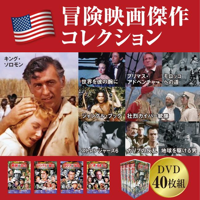 冒険映画傑作コレクション DVD40枚組