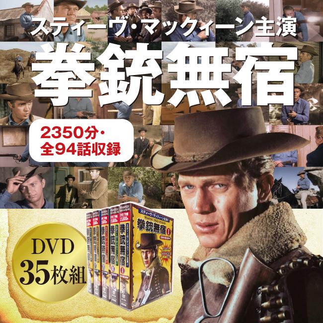 拳銃無宿 TV版 DVD35枚組